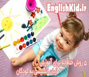 روشهای آموزش زبان انگلیسی به کودکان