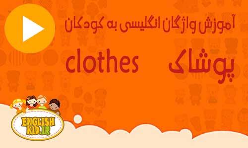آموزش واژگان انگلیسی به کودکان پوشاک