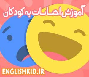 آموزش احساسات به کودکان