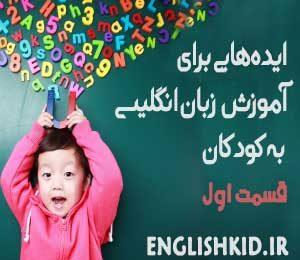 ایده برای آموزش زبان