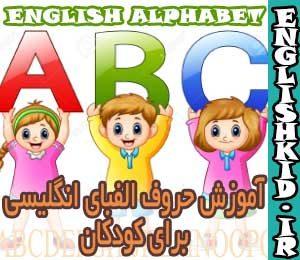 آموزش حروف الفبای انگلیسی برای کودکان