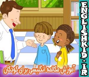 آموزش مکالمه انگلیسی برای کودکان