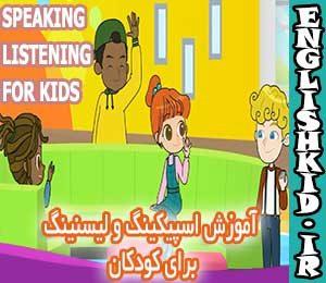 آموزش اسپیکینگ و لیسنینگ برای کودکان