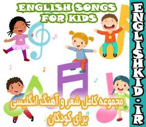 شعر و آهنگ برای آموزش زبان انگلیسی به کودکان