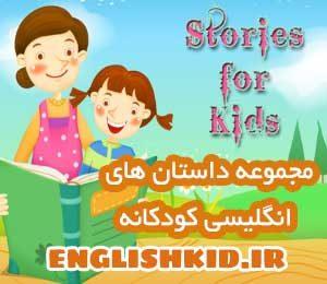 مجموعه داستان های انگلیسی کودکانه