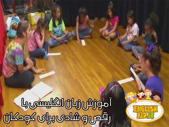 آموزش زبان انگلیسی با رقص